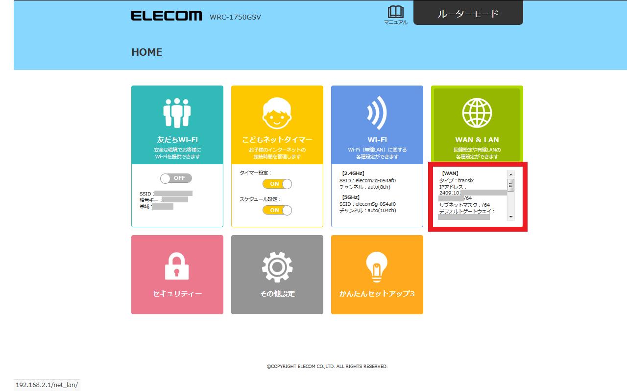 設定 elecom ルーター
